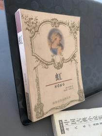 世界文学名著典藏:虹(全译插图本)