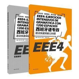 西班牙语专四语法快速突破1200题