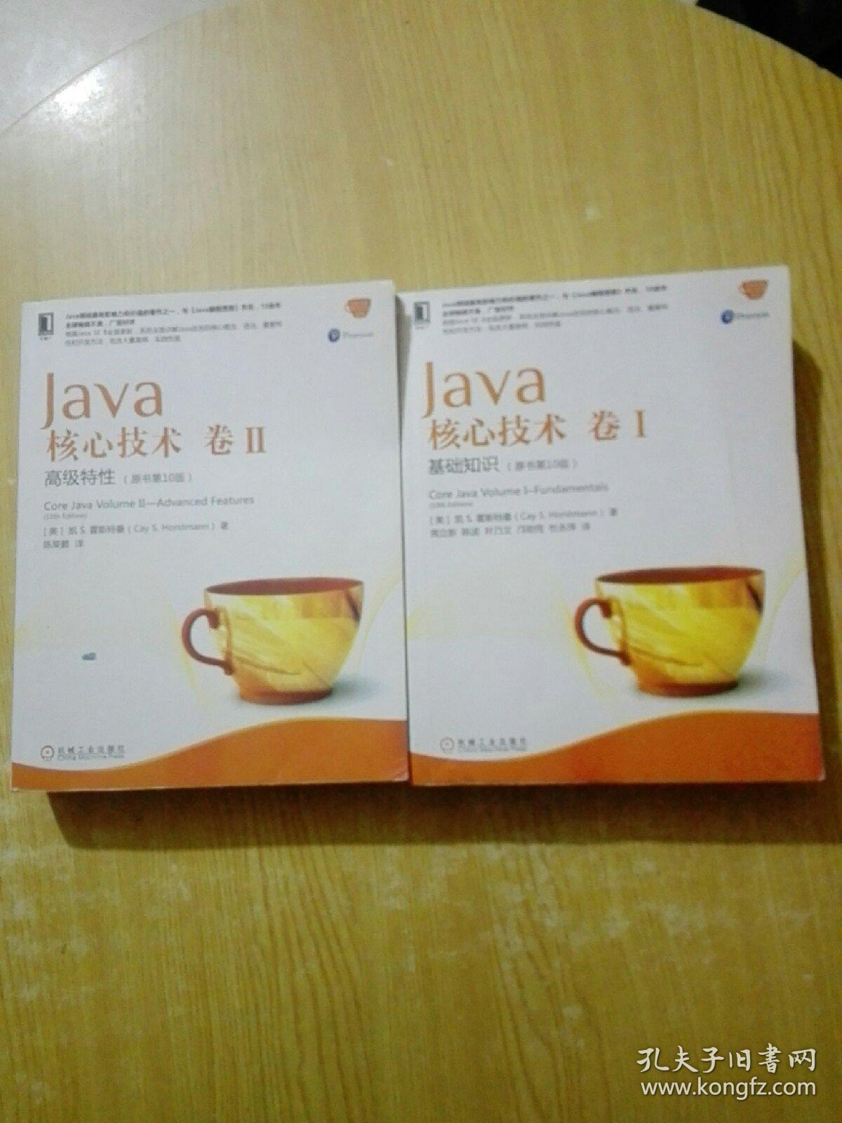 Java核心技术 卷I:基础知识,卷2,高级特性(原书第10版)(两本合售)