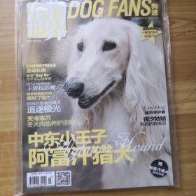 宠物世界 狗迷 2015 12