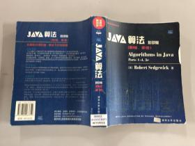 JAVA算法(影印版第3版第1卷)/算法经典丛书