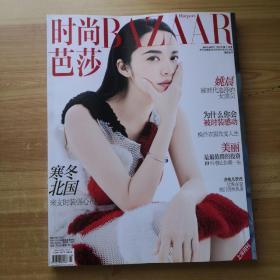 时尚芭莎杂志 2016年1月 姚晨封面