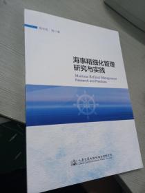 海事精细化管理研究与实践