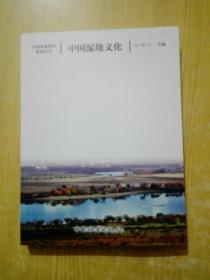 中国湿地文化/中国湿地保护系列丛书