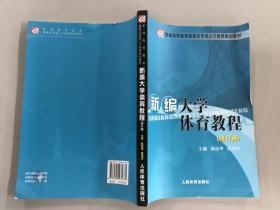 新编大学体育教程(修订版)