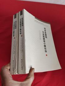 科学发展观与全面建设小康社会  (上下) 【16开】