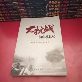 大抗战 知识读本