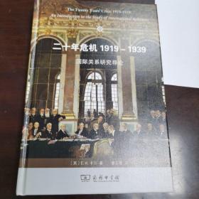 二十年危机 1919-1939——国际关系研究导论