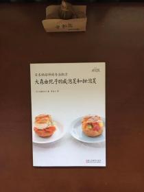 日本烘焙师的专业配方:大森由纪子的咸泡芙和甜泡芙