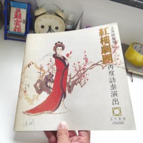 上海越剧院红楼剧团再度访泰演出