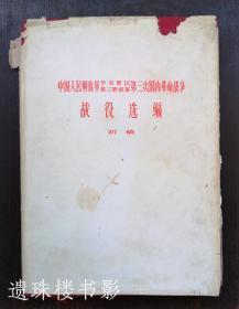 中国人民解放军华东军区第三野战军第三次国内革命战争战役选编(初稿)