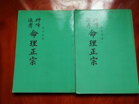 神峰通考命理正宗 上下两册全