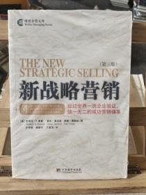 新战略营销(第3版)
