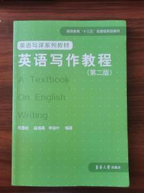 """英语写作教程(第2版)/英语写译系列教材·高等教育""""十三五""""部委级规划教材"""