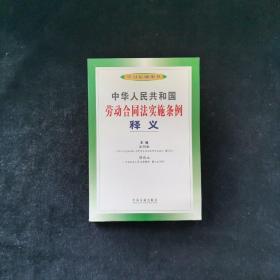 中华人民共和国劳动合同法实施条例释义