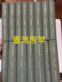 资治通鉴今注 (全15册)