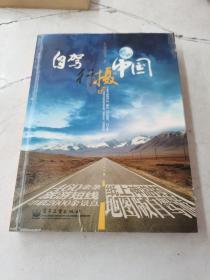 自驾行摄中国(全彩)
