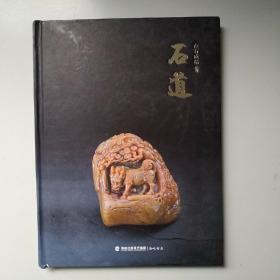 寿山石画册类:点石成金:石道(精装16开)林昊 主编,2016年海峡书局出版