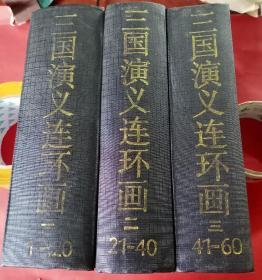 三国演义 连环画(一、二、三)3册全/精装