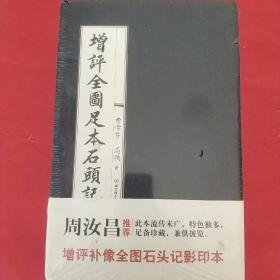 增评全图足本石头记(全8册)。