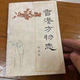 香港方物志