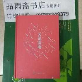 滕肖澜小说精选:又见雷雨..