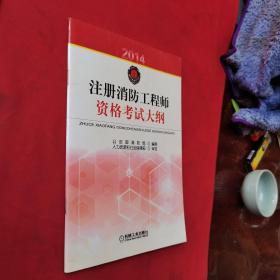 注册消防工程师资格考试大纲 : 2014年版