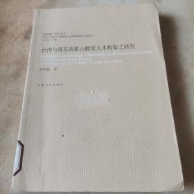 台湾与闽东南歇山殿堂大木构架之研究