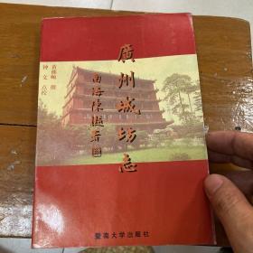 广州城坊志
