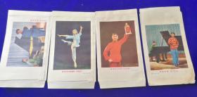 文革空白信封4张不同品种共70元包老保真怀旧样板戏红灯记白毛女系列图