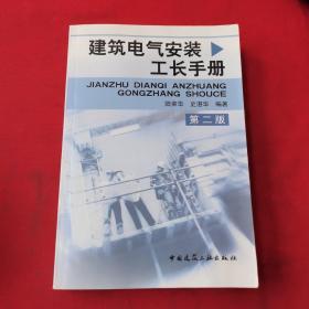 建筑电气安装工长手册(第2版)