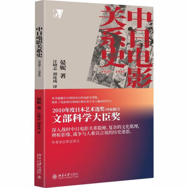 中日电影关系史:1920—1945