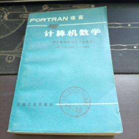 FORTRAN语言与计算机数学