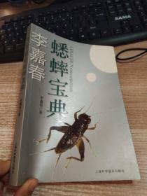 李嘉春蟋蟀宝典【书口有霉点】
