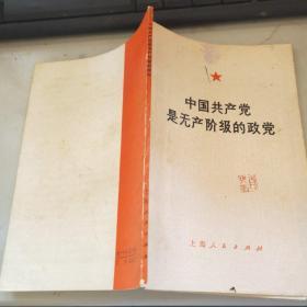 中国共产党是无产阶级的政党