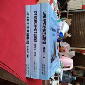云南省通用安装工程消耗量定额 : DBJ 53/T-63-2013. 设备篇