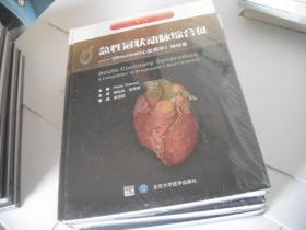 急性冠状动脉综合征 《Braunwald心脏病学》(姊妹卷)第2版
