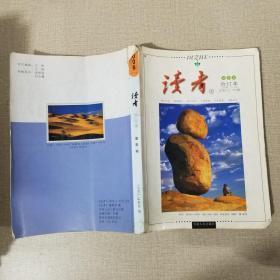 读者(合订本)夏季卷 2006.7-12 总 第372-377期