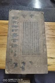 民国十七年,印光法师嘉言录,一本一套内容齐24.5x15x2cm