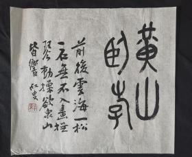 黄山40*35黄