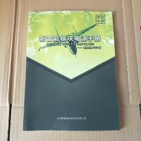 新雷能军用电源手册––模块电源2020版
