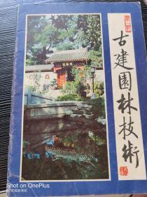 创刊号:古代园林技术