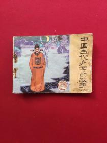 中国古代办案的故事(四)