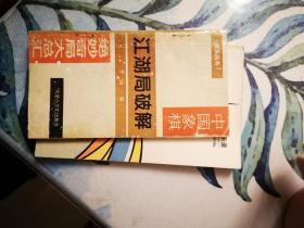 江湖卷:江湖局破解(中国象棋绝妙奇局大总汇)