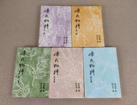 林文月译《源氏物语》一套五册全,中外文学月刊社 1979年出版,精装本,经典名著,最佳中译本