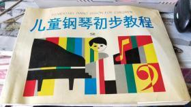 儿童钢琴初步教程2(书皮有点受潮发霉)