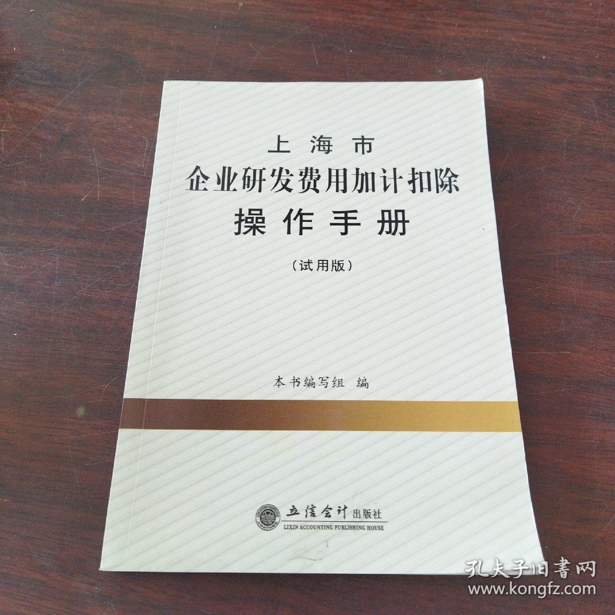 上海市企业研发费用加计扣除操作手册