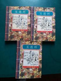 武打小说:玉连环 上中下  三册全【一版一印】