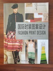 国际时装图案设计