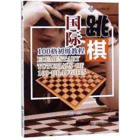 正版国际跳棋100格初级教程